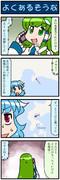 がんばれ小傘さん 2301