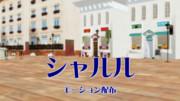 【MMD刀剣乱舞】シャルル【モーション配布】