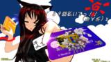 【MMD】39回払いでっ!(≧∀≦) b