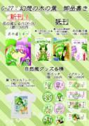 【4月2日】東方名華祭11御品書き【ポートメッセ名古屋】