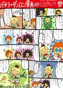 バサラ×ダンロン漫画10