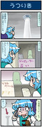 がんばれ小傘さん 2304