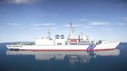 PLH型巡視船