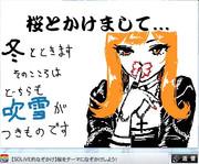 2017/2/14 ソラキャンバス(ナイト)