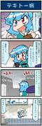 がんばれ小傘さん 2306