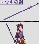 【モデル配布】SAO_ユウキの剣[配布先変更詳細は説明文へ]
