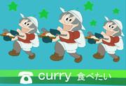 curry 食べたい