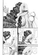 地母の晩餐 ~4P~