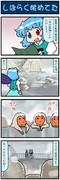 がんばれ小傘さん 2307