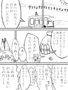 けものフレンズ1ページ漫画