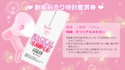 マジカルストライキⅡ劇場前売り特別鑑賞券【販売終了】