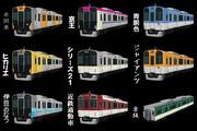 【配布】阪神5700系テクスチャ+α