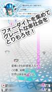 """アプリ版 """"GIRLS TURISMO"""""""