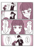 奈緒ちゃんとエイプリルフール その2