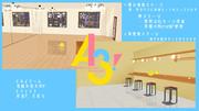 【MMDA3!】A3!風ステージ2種【ステージ配布】