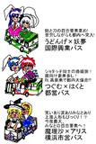 【首都圏縦断】カップリングでバス乗り継ぎ首都圏縦断リレー旅【さいたまから横浜へ】