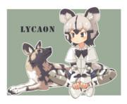 リカオンちゃん