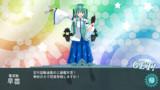 若竹型駆逐艦三番艦:早苗
