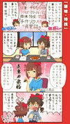 ミリオン四コマ『趣味・特技』