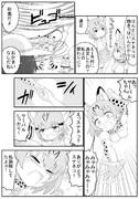 飽きっぽいスナネコちゃん1