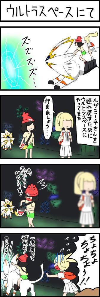 サンムーン ポケモン