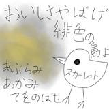緋色の鳥(税別118円)