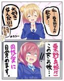 真姫ちゃん(この先輩///!!私のこと///!!)