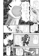 地母の晩餐 ~6P~