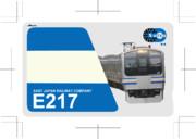 Suica E217系