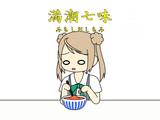 艦娘回文シリーズNo.006「満潮七味」