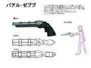PSPo2iデザインコンテスト「バアル・ゼブブ」