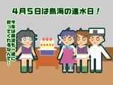【艦これ】鳥海の進水日2