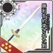 レーザーの出る聖剣