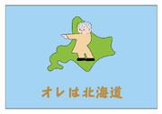 オレは北海道