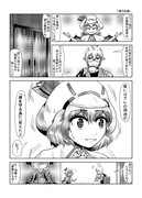 東方壱枚漫画録55「通さぬ扉」