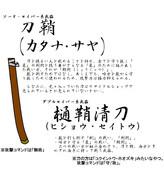刀鞘/樋鞘清刀