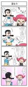 ポケモン四コマ「温もり」
