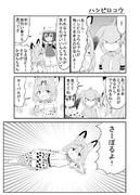 ハシビロコウちゃんが怖いサーバルちゃん1