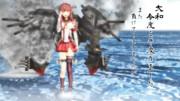 【MMD艦これ】大和、帰還す【坊ノ岬沖海戦】