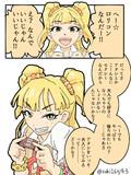 城ヶ崎莉嘉ちゃん(12歳)が ロリコンを全肯定してくれる漫画