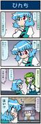 がんばれ小傘さん 2315