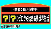 クイズ番組風画像 ネプレール002