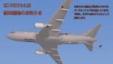 KC-767J v1.0 配布開始のお知らせ