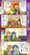 ミリオン四コマ『最果てのラストトリガー2』