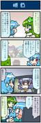 がんばれ小傘さん 2316