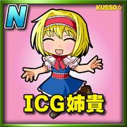 ICG姉貴(ノーマル)