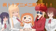 [MMD妹!うまるちゃん]うまるちゃんアニメ二期決定おめでとう!!