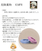 脱法ドラッグ「KMFR」