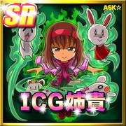 ICG姉貴(スーパーレア)