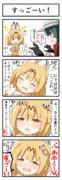 けもフレ四コマ 3